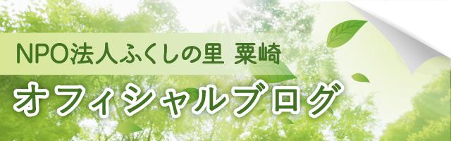 ふくしの里粟崎オフィシャルブログ